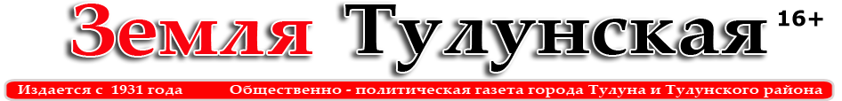 Газета Земля Тулунская